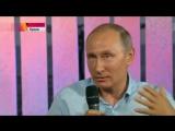 Путин о цензуре в интернете..