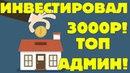 Eloncash Инвестировал 3000 рублей ВЫВОЖУ КАЖДЫЕ 3 ЧАСА