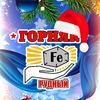 ХК «ГОРНЯК» г. Рудный [Official Page]