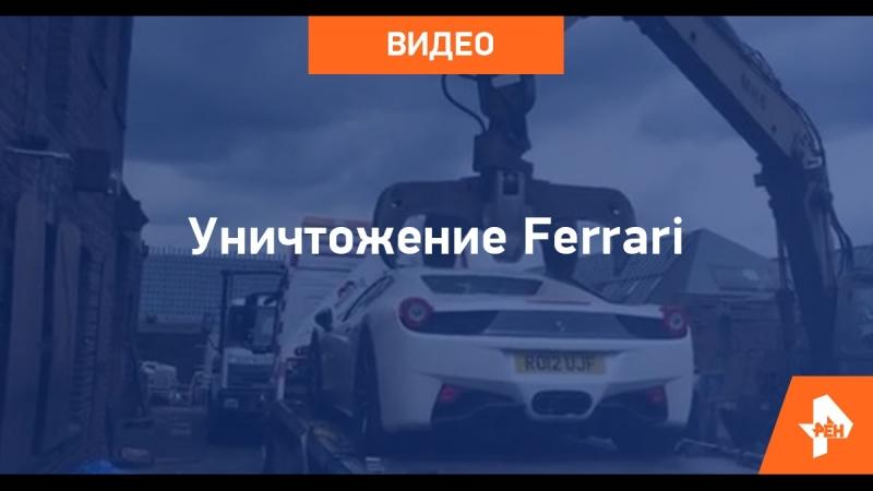 Британец уничтожает свой Ferrari