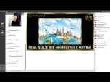 Почему многие предприниматели стали уходить из традиционного бизнеса в компанию Real Gold Подробности от Елены Кузьминой!