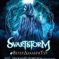 """Логотип SVARTSTORM / Новый альбом """"Иллюзия Выбора"""" /"""