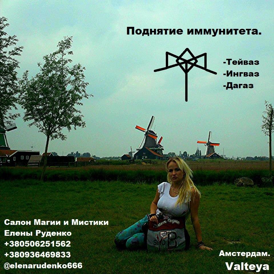 магическаяпомощь - Online Школа Магии Елены Руденко ( беЗоплатное обучение ). - Страница 3 AMkAqcETF40