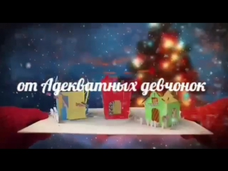 Новогодняя сказка для Агаты от Адекватных девчонок!