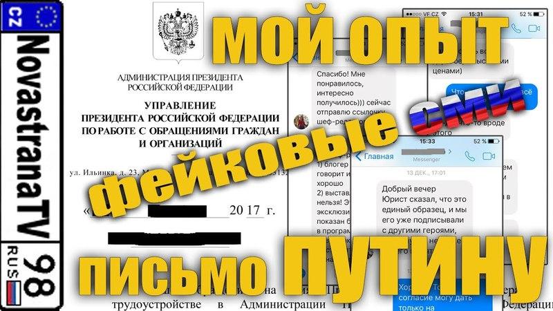 Как я писал Путину | Фэйковые СМИ | ПОРАВАЛИТЬ и не обратно | NovastranaTV