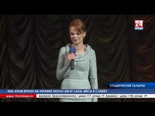 Студенты филиалов Университета прокуратуры РФ из разных концов страны собрались в Крыму на фестиваль творчества