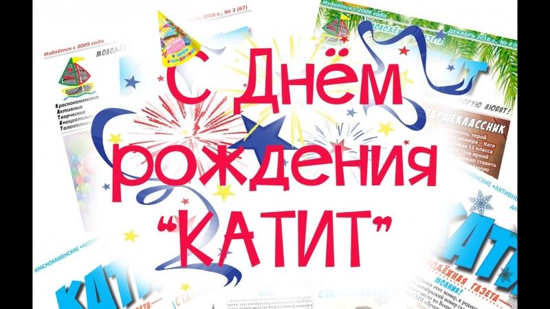 С днём рождения Катит