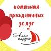 Организация праздников Новосибирск Алые паруса