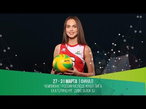 29.03.2018 Динамо-Метар - Уралочки. Молодежная лига