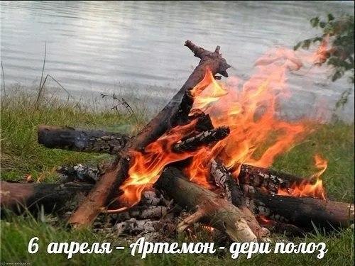 6 апреля Артемон — дери полоз .Дата по старому стилю: 24 марта