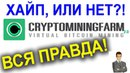 ВСЯ ПРАВДА о Cryptominingfarm! Облачный майнинг или хайп?! / Пассивный доход и криптовалюта биткоин