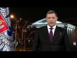 Новогоднее обращение Главы Донецкой Народной Республики Александра Захарченко. 2018
