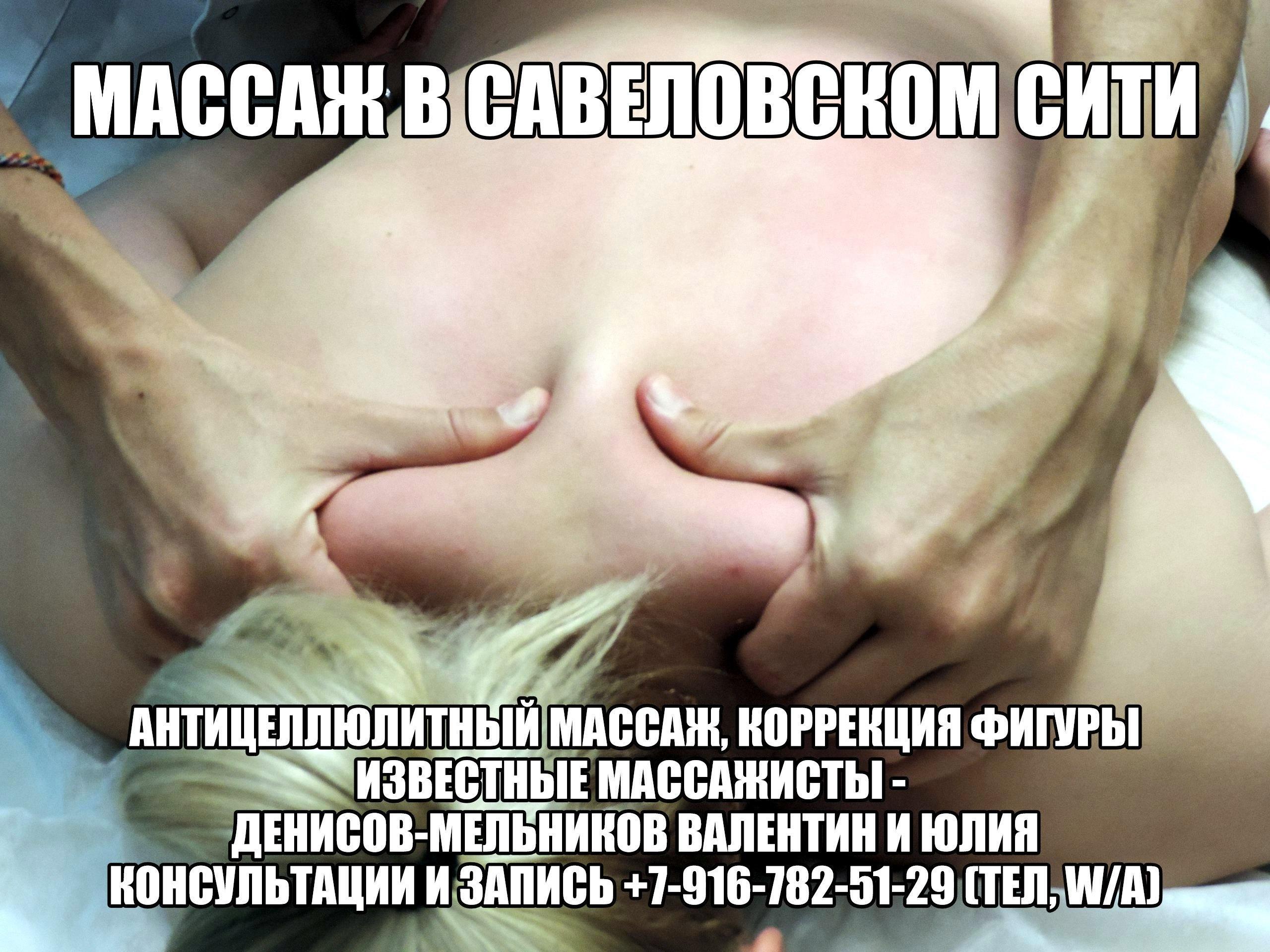 как делать эротический массаж всего тела девушке