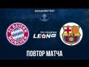 Бавария - Барселона. Повтор матч ЛЧ 2013 года