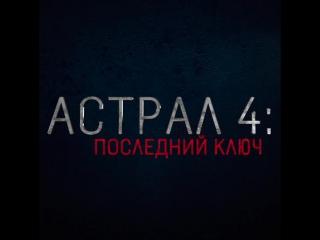 Астрал 4: Последний ключ в кино с 18 января