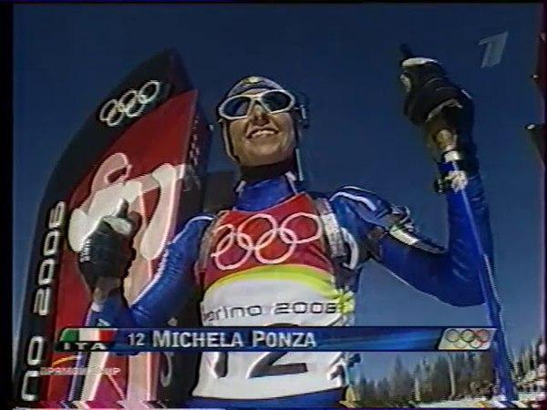 Зимние Олимпийские игры в Турине 2006 Чезана Сан Сикарио Италия Индивидуальная гонка Женщины