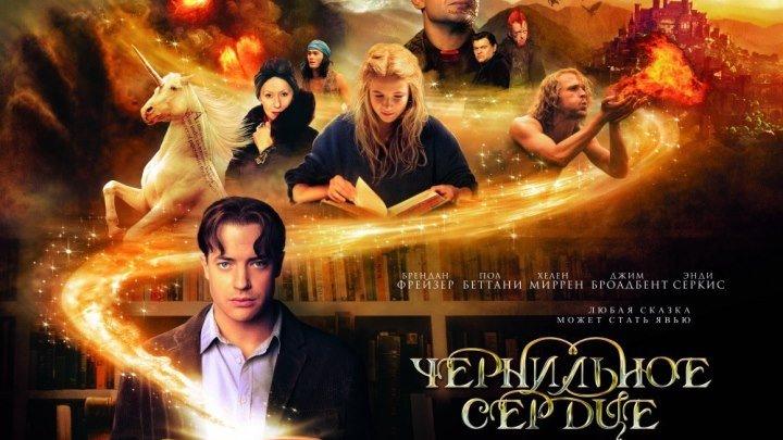 Чернильное сердце HD(Семейный фильм, Приключенческий фильм)2008 (12)