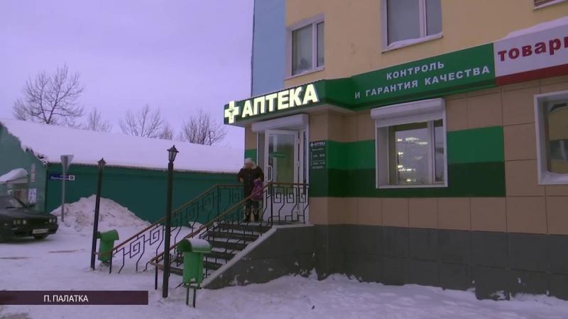 Новый аптечный пункт открылся в колымском поселке Палатка