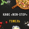 Кафе «Non-Stop» | Доставка суши, пиццы | Гомель