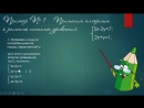 Решение систем линейных уравнений. Алгебра 7 класс.