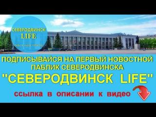 """Подпишись на """"Северодвинск LIFE"""", ссылка в описании к видео"""