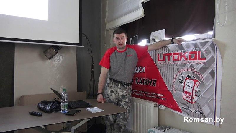 Теоретическая часть семинара от компании Litokol