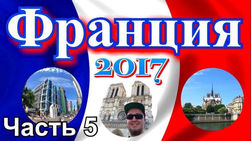 DiniDiTV: Нотр-Дам де Пари Франция (pt5) France