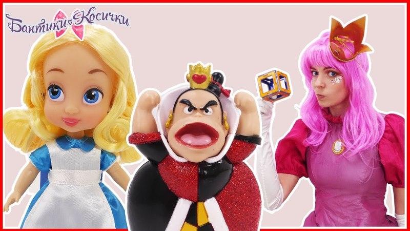 Бантики косички • Фея София, Чеширский Кот и Кролик против Красной Королевы! Спасение Алисы!