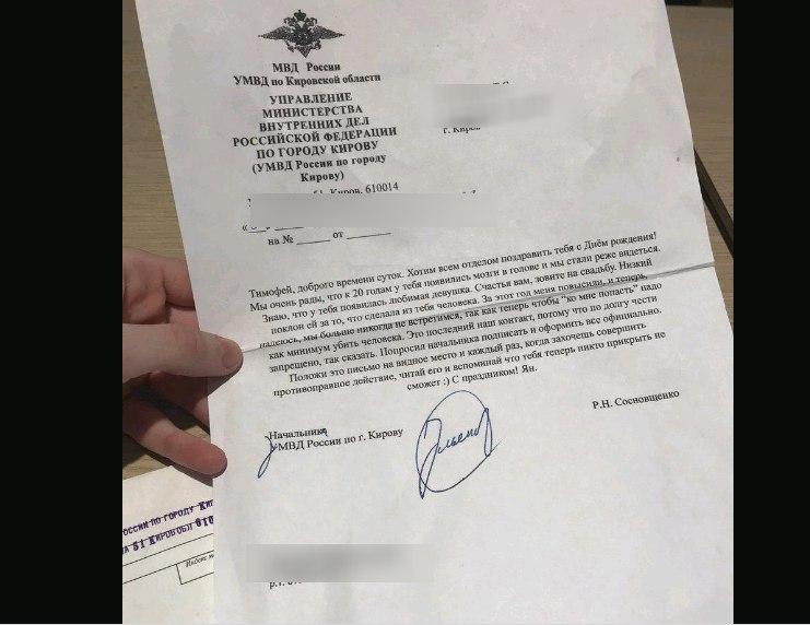 Милиция Кирова прокомментировала поздравление 20-летнего правонарушителя
