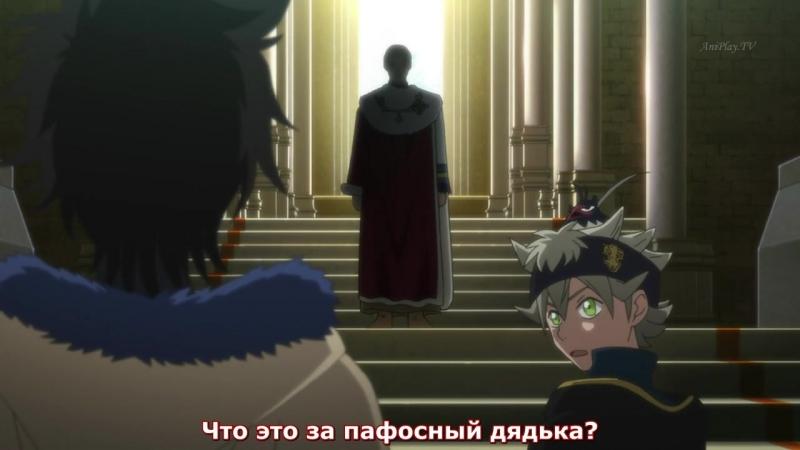 Чёрный клевер 20 серия [Русские субтитры AniPlay.TV] Black Clover