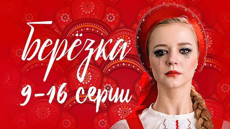 Берёзка - 9, 10, 11, 12, 13, 14, 15, 16 серии. Мелодрама 2018 @ Русские сериалы