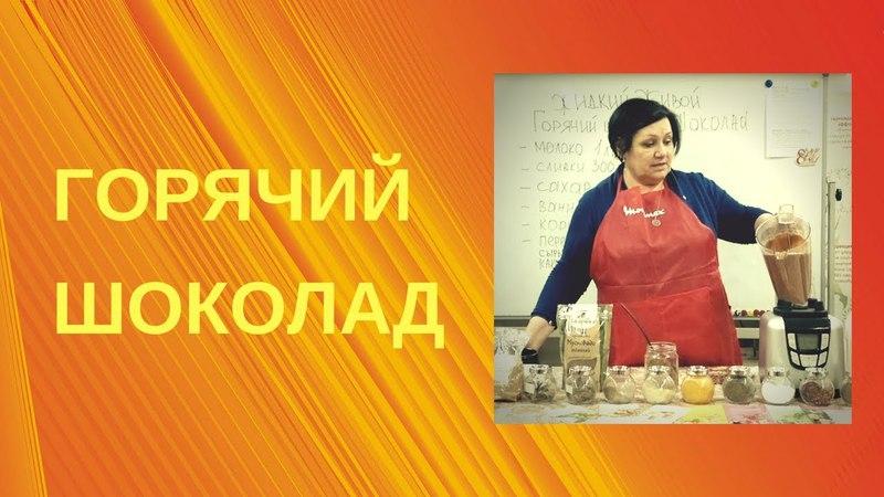 МАСТЕР КЛАСС Горячий шоколад рецепт