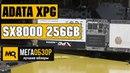 ADATA XPG SX8000 обзор SSD NVMe