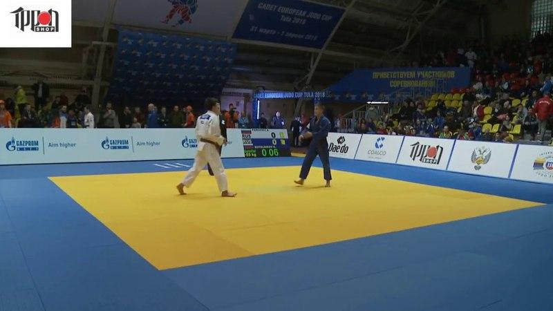 Cadet European Judo Cup Tula 2018: PARCHIEV Akroman (Russia) - KOTELNIKOV Dmitrii (Russia)
