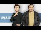 Утро с Сашей Плющевым и Таней Фельгенгауэр / Живой гвоздь - Дмитрий Гудков