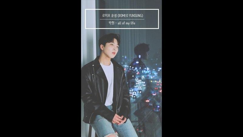 로미오 (ROMEO) 윤성(YUNSUNG) '박원 - all of my life' COVER