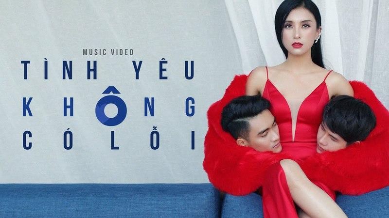 [ TEASER MV ] TÌNH YÊU KHÔNG CÓ LỖI - Tiêu Châu Như Quỳnh