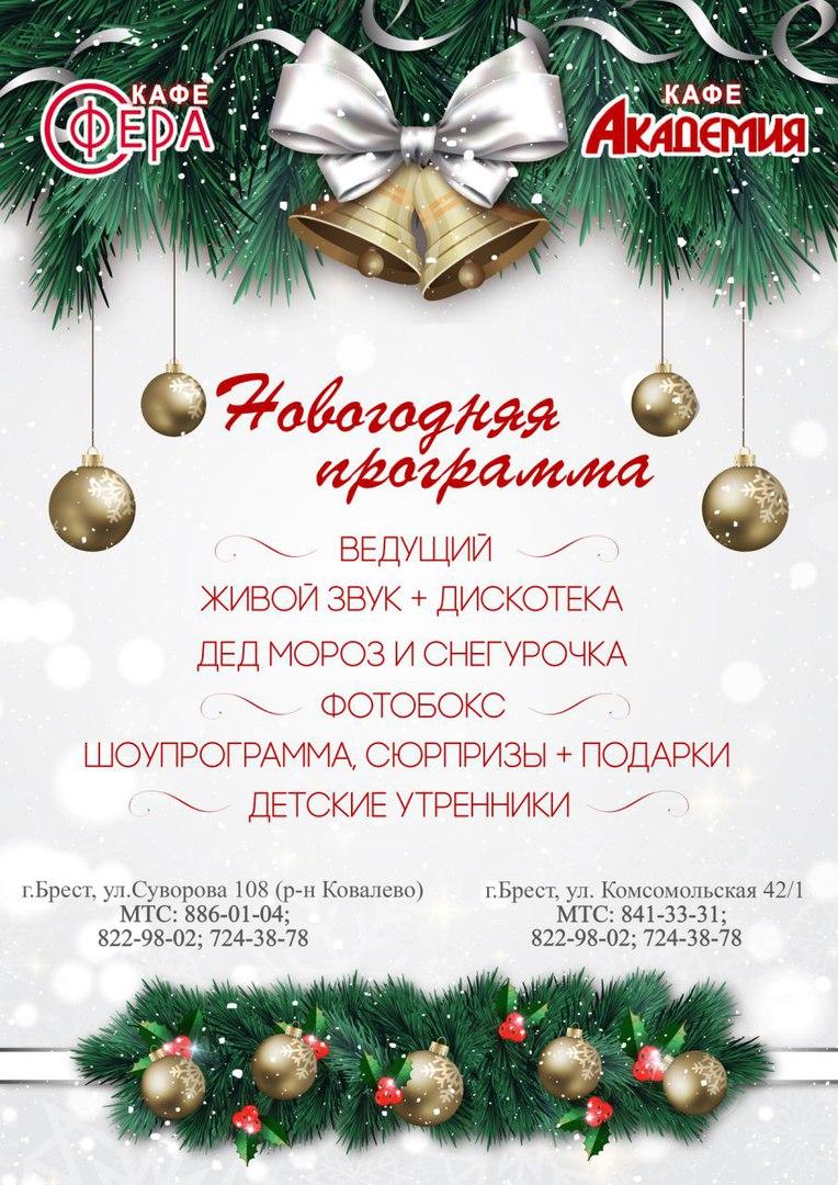 Куда пойти на выходные 2 и 3 декабря 2017 года в Бресте