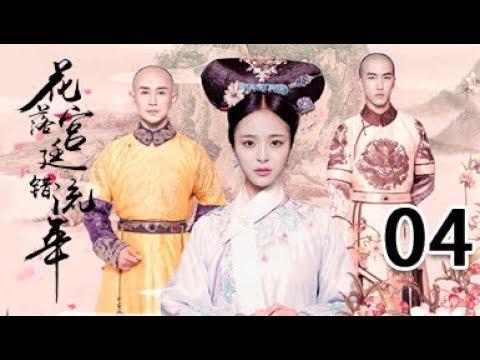 花落宫廷错流年 04丨Love In The Imperial Palace 04(主演:赵滨,李莎旻子,廖彦龙,郑晓东)【未2