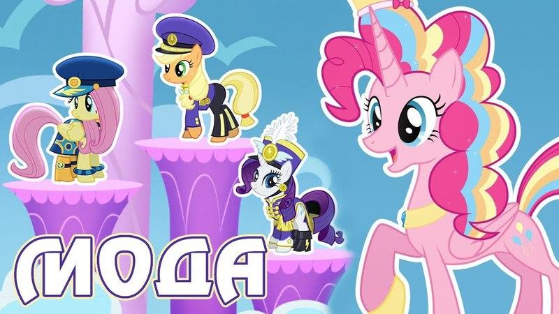 Принцесса Пинки и модный показ в игре Май Литл Пони (My Little Pony)