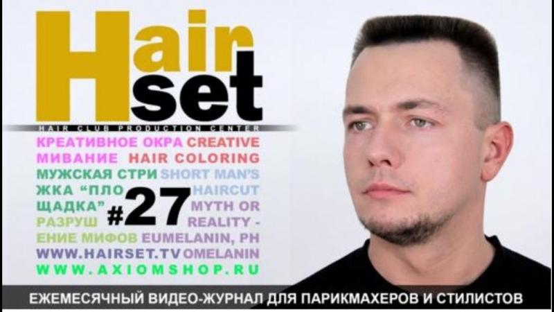 HAIR SET 27 (стрижка площадка, креативное окрашивание, трихохром, трихосидерин - GB, RU)