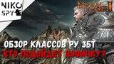 Kingdom under fire 2 Обзор классов на ЗБТ