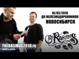 Приглашение на концерт The Rasmus в Новосибирске 16.03.2018