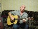 Автор и исполнитель Сергей Ковалев.Осенний  романс.