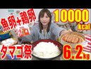 【MUKBANG】 Fukuoka THE BEST DREAM!! Pollock Roe Egg..Etc Over Rice!! 10000kcal 5.2Kg Use C