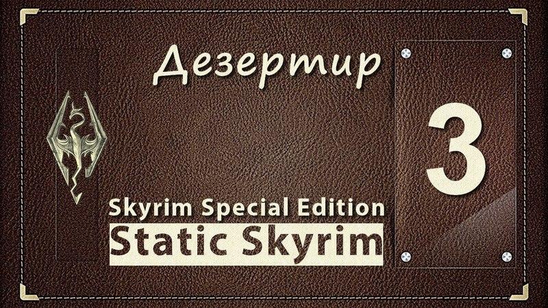ДЕЗЕРТИР ★ Skyrim Special Edition Static Skyrim ★ часть 3