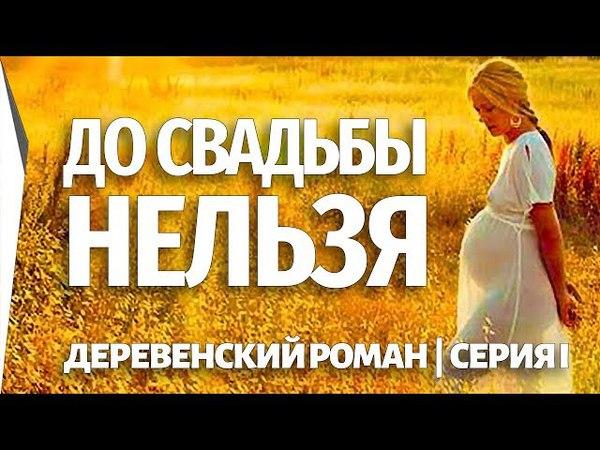 ДЕРЕВЕНСКИЙ РОМАН 📣 ДО СВАДЬБЫ НЕЛЬЗЯ серия 1