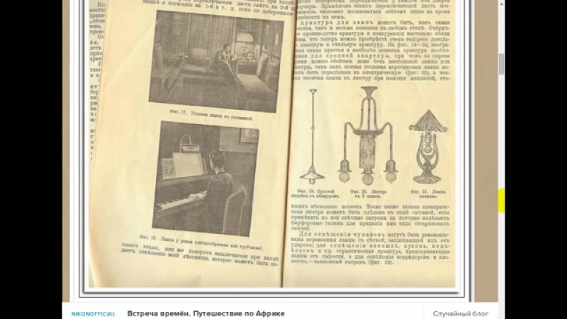 Электричество в России до 1917_ Стиральные машины, фены и тд