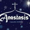 † ANASTASIS †