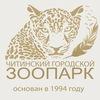 Chitinsky Zoopark